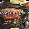ソウル 新沙駅近くでサムギョプサルを食べるならここ!おススメのお店をご紹介♪