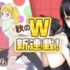マンガボックス 秋のW新連載!