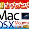 Macの本