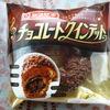 ヤマザキチョコレートクインテット