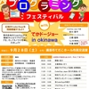 【出張Dojo】浦添プログラミングフェスティバルに参加いたします