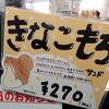 札幌市 サンドイッチ工房 サンドリア / 24時間営業再開