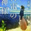 【読書】終電の神様:阿川大樹
