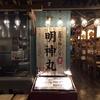【岡山(高知)グルメ】高知でなくても食べられるのが嬉しい!!藁焼き鰹たたき、明神丸!!