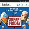 Q.docomoやauでもスーパーフライデーしたい A.メール転送できればOK -Softbank