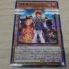 焔聖騎士-ローラン【装備魔法サーチが容易に】