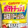 【食レポ】北海道定番!バターしょうゆ味ポテトチップス!!!
