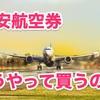 たった2000円で飛行機に乗る方法