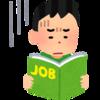 元無職が履歴書の空白期間について華麗なる言い訳を10個を考察してみた【アリバイ工作】