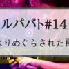 【ルパパト】14話「はりめぐらされた罠」あらすじ&感想【ネタバレあり】