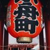 朝一で行く、浅草のススメ。美味しいモーニングのお店も紹介!