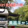 #9 2021北海道の旅⑧ 憧れのキャンプ場へ 〜支笏湖・美笛キャンプ場〜 【通算31〜36泊目】