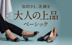 2018年の秋は新しい靴を履いて出かけよう!(お仕事編)