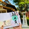 宝珠院(東京・港区)の御朱印とミニ御朱印