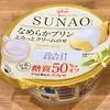 【ロカボ間食シリーズ14】SUNAO なめらかプリンとろっとクリームのせ♪