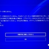 PS4で「DNSサーバーが使えません。」と表示されインターネット接続ができない時の対処法