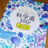 理研の「科学道100冊ジュニア」で科学絵本を選ぶ
