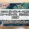 ガンプラ HGUC ガンダムベース限定 ユニコーンガンダム(光の結晶体)開封編