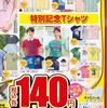 【しまむら】1400店舗記念♡大感謝SALE!!参戦レポ