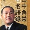 『田中角栄新名語録』小林吉弥