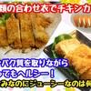 【レシピ】香るパン粉!ジューシーに仕上げるささみのチキンカツ!