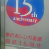 15th anniversary 横浜赤レンガ倉庫開館15周年
