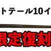 【ゲーリーヤマモト】タフコンディションなビッグバス用の切り札「カットテール 10インチ」が限定復刻!