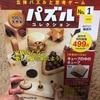 立体パズル アシェット 創刊号499円を買ってみた。