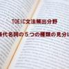 【TOEIC文法頻出分野】関係代名詞の5つの種類の見分け方