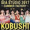 juice=juice&こぶしファクトリー『OTODAMA SEA STUDIO』にてライブ開催!!