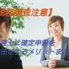 【税務調査注意】税理士に確定申告をお任せするメリットまとめ