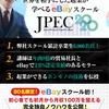 【LINEの読者限定】初心者でも初月から月収100万円を超える独自ノウハウを公開!