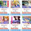 ★ 第4回「JコミFANディング」も、堂々332万円の売り上げ!