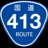No.089 国道413号