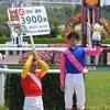 マジ?武豊(48)が前人未到の3900勝達成
