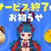 『メイプルストーリー2』 2019年6月5日(水)より正式サービス→2020年5月27日サービス終了