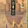 『雲の都〈第3部〉城砦』加賀乙彦(新潮社)