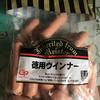 おこもりレシピ 業務スーパーの「徳用ウィンナー1kg399円」で焼きたてパン ウィンナーロールを作ります。