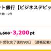 【ハピタス】GMOあおぞらネット銀行 ビジネスデビットカード発行で3,200ポイント(3,200円)! 発行手数料・年会費無料♪
