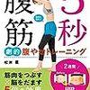 松井先生の「5秒腹筋運動」がよかった件
