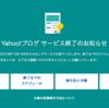ブログは時代遅れなのか?ブログの衰退とSNSの台頭。Yahoo!ブログ終了に思うこと。