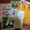 小学 国語 読解力と文章力を養うための市販教材について