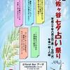 8月6日阿佐ヶ谷七夕祭り出演します!