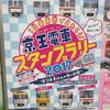 2017/08/15 京王電車スタンプラリー2017第1弾