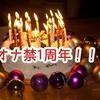 【祝!!】オナ禁1周年を迎えて