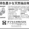 タマ生化学㈱/DHA・EPA・イチョウ葉エキス・カテキン・葉緑素・月見草・フィトステロール・イソフラボン・オクタコサノール・アメリカンジンセンエキス・オレアノール-55・ツバメの巣エキス他。/2