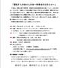 !!12月9日の勉強会について!!