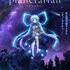 2016年夏アニメ総評 大賞planetarian~ちいさなほしのゆめ~
