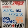 本日、TOKYO FM 生放送FBにアップされました❗️