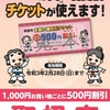 和泉市お買物割引チケット使えます!